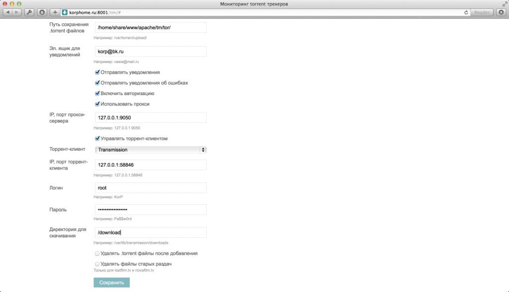 Мониторинг torrent трекеров 2014-01-27 14-55-28